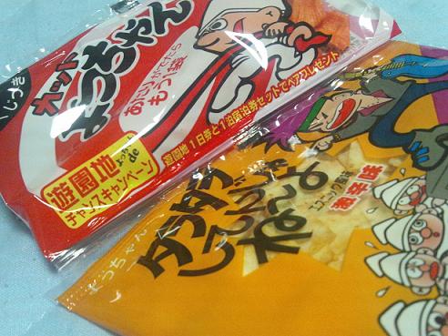 dagashi yocyan1