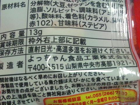 dagashi yocyan2