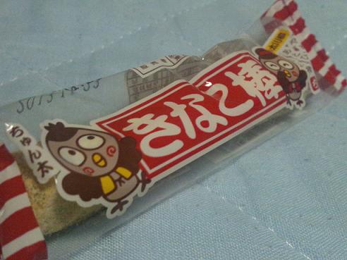 dagashi kinako1
