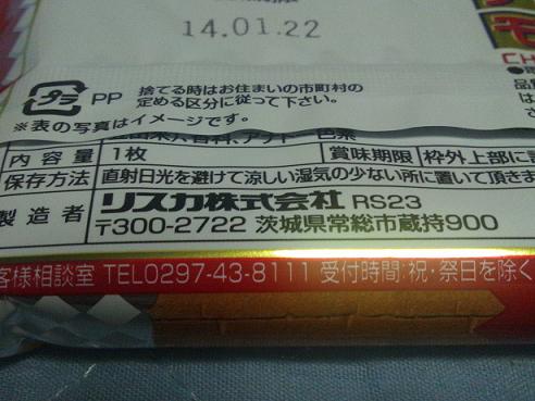 dagashi risuka2