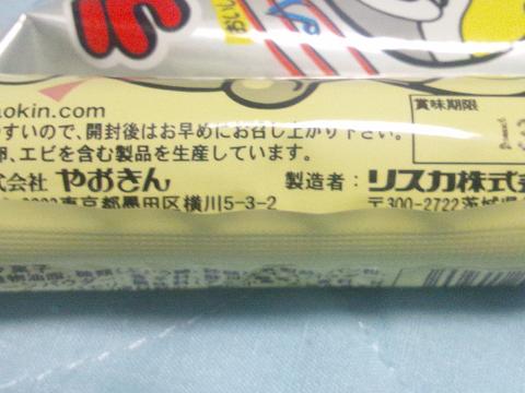 dagashi umai2