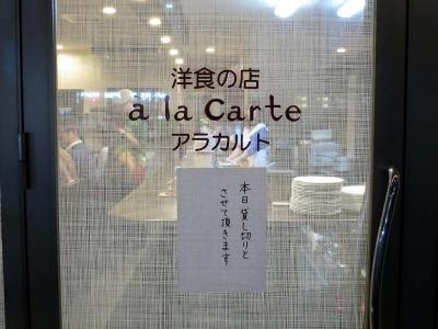 20140903alacarte_kasikiri.jpg