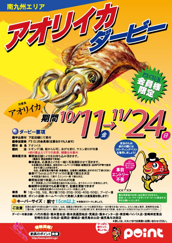 131011_nankyu_aori.jpg