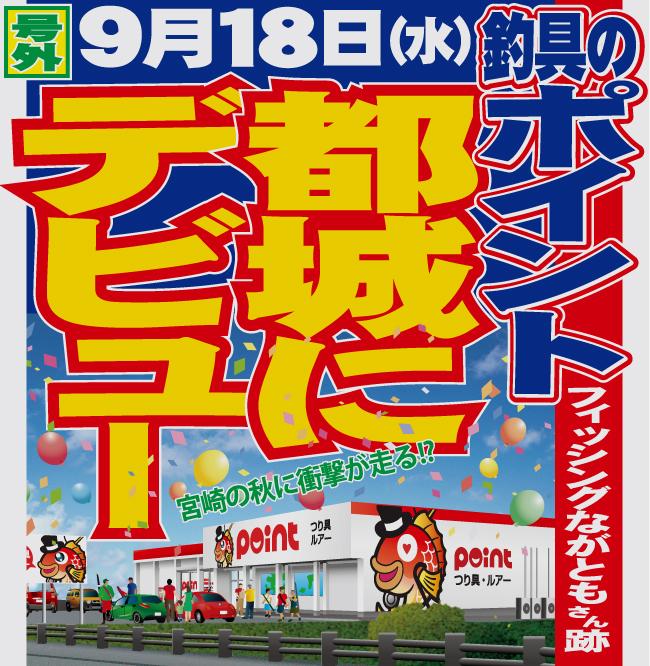 miyakonojo_op2.jpg