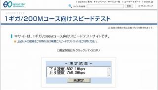 EOHIKARI-KEISOKU-2014-10-30-001a.jpg
