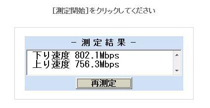 EOHIKARI-KEISOKU-2014-10-30-002.jpg