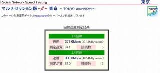 NETsokudo2014-10-30-007.jpg
