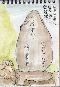 hibarizuka082.jpg