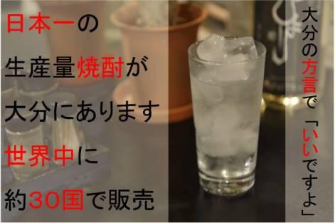 大分が日本一!「焼酎の生産量」