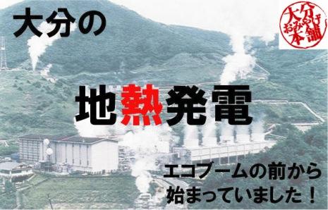 大分が日本一「地熱発電」