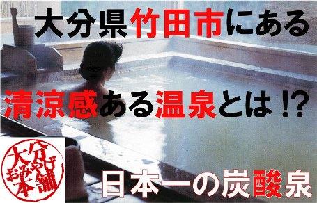 大分が日本一「炭酸泉」