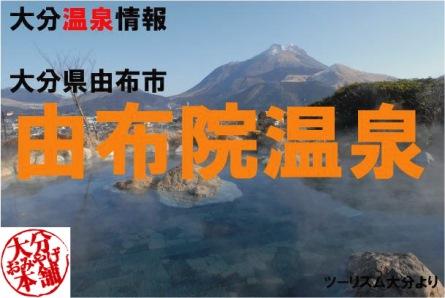 大分おんせん県「塚原温泉」