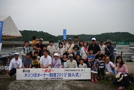 2013タコつぼ投入式 集合写真