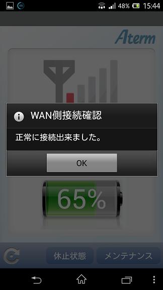 Screenshot_2013-09-01-15-44-33.png
