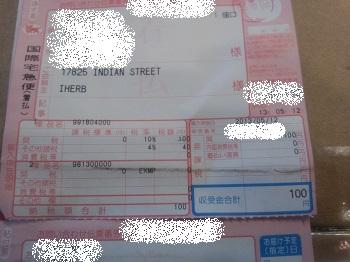 iHerb2013年5月・関税