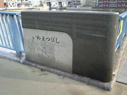 IwamatsubashiNEC_0138.jpg