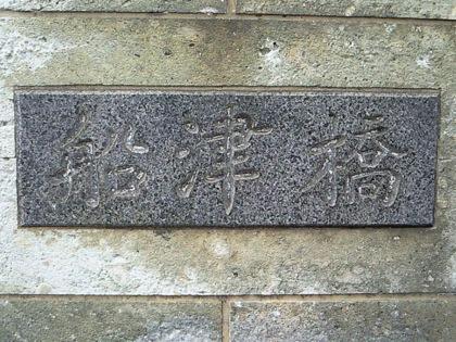 funatsubashiNEC_0267.jpg