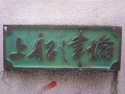 kamifunatsubashiNEC_0277.jpg