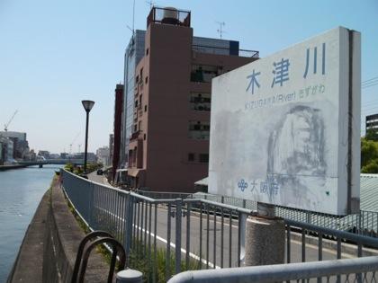 kizugawaDCIM0159.jpg