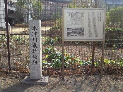 kizugawaairportNEC_0374.jpg