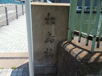 matsushimabashiDCIM0250.jpg