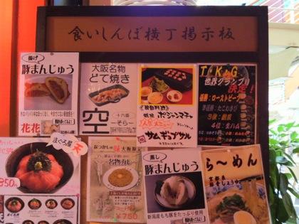 naniwakuishinboDCIM0611.jpg
