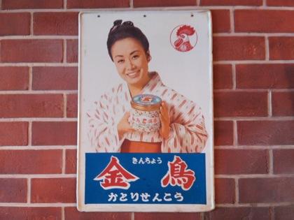 naniwakuishinboDCIM0704.jpg