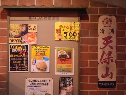 naniwakuishinboDCIM0706.jpg
