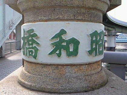 showabashiNEC_0241.jpg