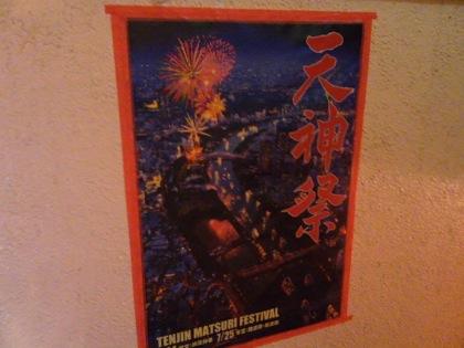 tenjinmatsuri2013DCIM0076.jpg 53362182ed6