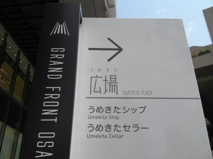 umekitahirobaDCIM0115.jpg