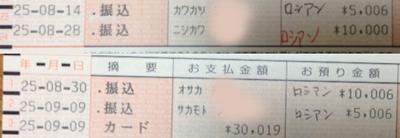 通帳9-8-1