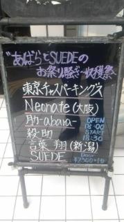 東京棟方日和-DVC00060.JPG