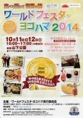 ワールドフェスタ・ヨコハマ2014 01