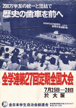 全学連第27回定期全国大会のポスター