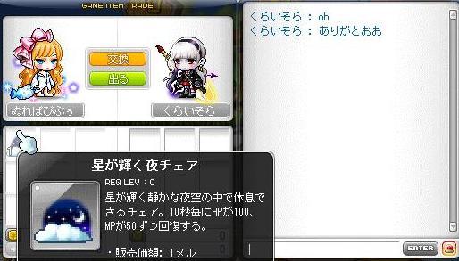 Maple130730_055435.jpg