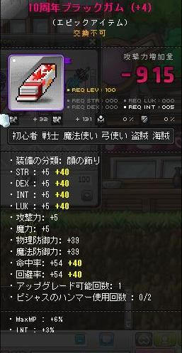 Maple130824_225143.jpg
