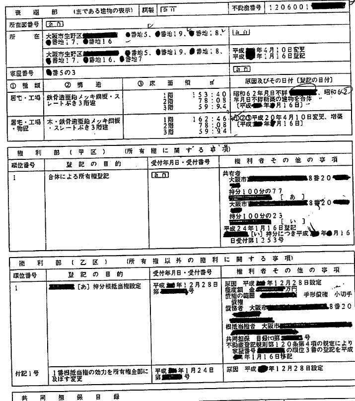 『受付年月日・受付番号がない登記識別情報』が発行されている珍しいケースです。 建物合体