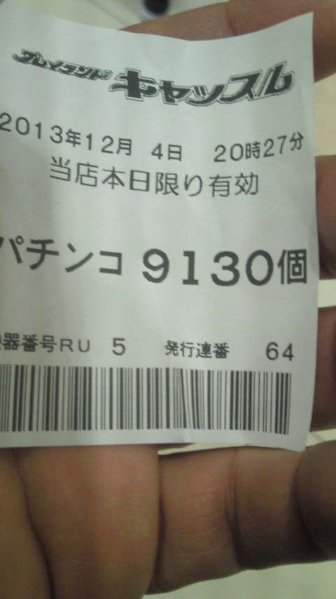 NEC_0012_20131206194654a64.jpg