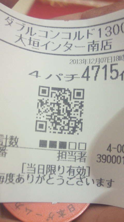 NEC_0013_20131208172131f58.jpg