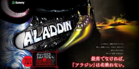 aladdin-a2-2.jpg