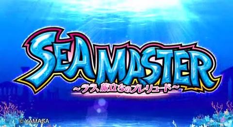 seamaster-pv.jpg