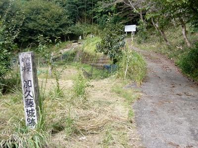 Kakuto Castle 2
