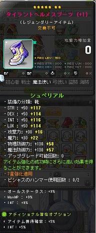 Maple130826_172145.jpg