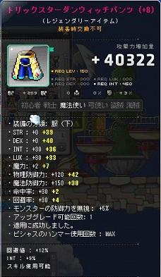 Maple131027_122026.jpg