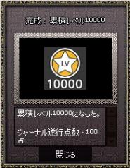 累積10k