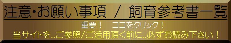 【注意・お願い事項/マニュアル記事一覧】のページへ!