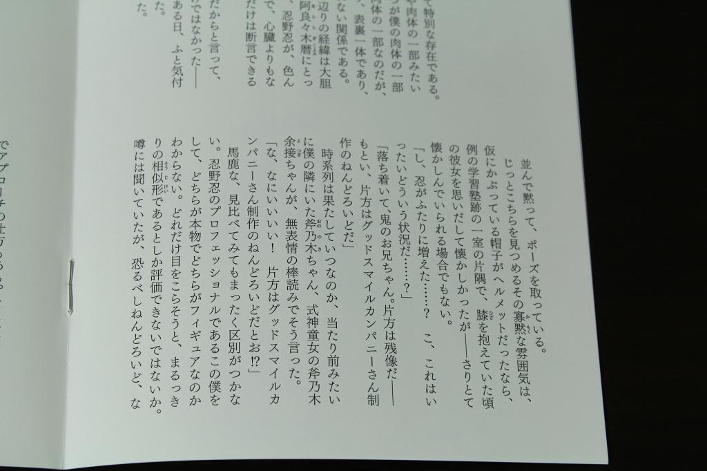 アニメ・漫画関係_物語シリーズ_20141124_10
