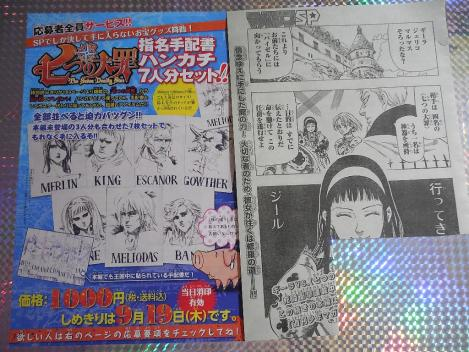 マガジンSPECIAL 切手1000円分プレゼント 七つの大罪 指名手配書ハンカチプレゼント