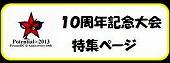 Potential∞2013特集ページ